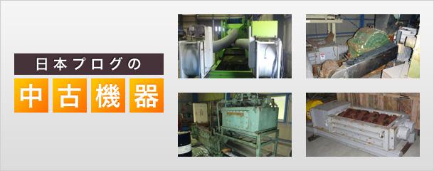 日本プログの中古機器