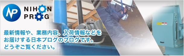日本プログブログ