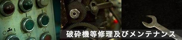 破砕機等修理及びメンテナンス